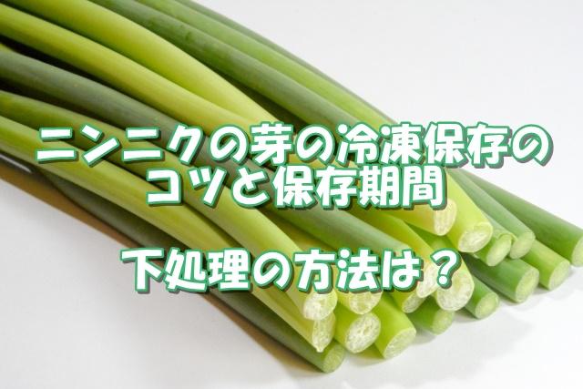 ニンニクの芽の冷凍保存のコツと保存期間。下処理の方法
