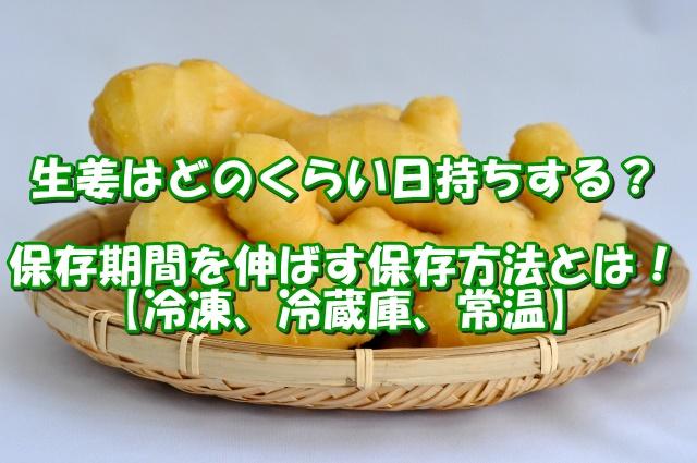 生姜はどのくらい日持ちする?保存期間を伸ばす保存方法【冷凍、冷蔵庫、常温】