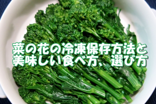 菜の花の冷凍保存方法と美味しい食べ方、選び方